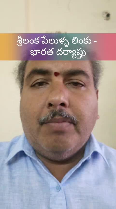 #srilankaattack #isis #nia #kerala #tamilnadu #jammuandkashmir #aptsbreakingnews #roposonews #flashnews #breakingnews #latestnews #trendingnews