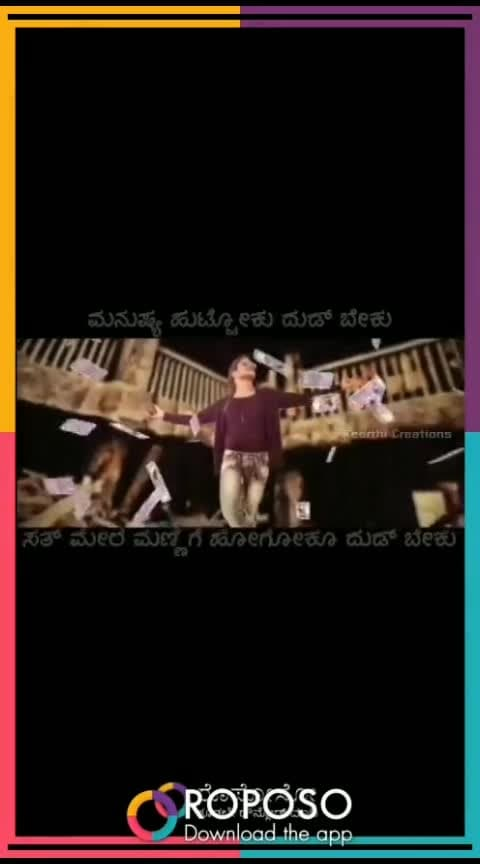 money is everything 💲💲💲💰💰💰 #roposoness #kannada-love-song #roposo-beats #filimistan #filimistaan #hahahhahahahah #kannada-love-song #kannadafilmindustry #value-for-money