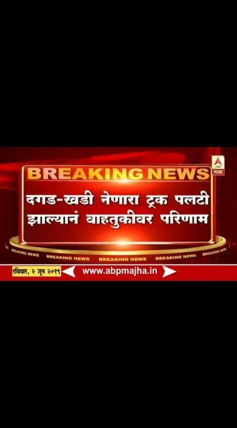 breaking news breaking news
