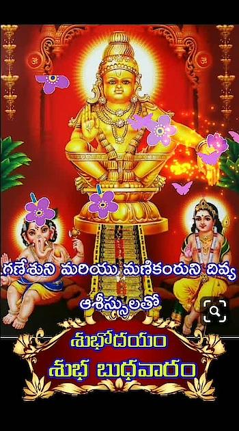 బుధవారం ఉషోదయం శుభాకాంక్షలు #goodmorning-roposo #devotionalchannel #devotionalsongs #lordayyappa #swamiyesaranamayyappa #thanks-roposo-for-such-a-colourful-video #fanrequest #happywednesday #lordganesha