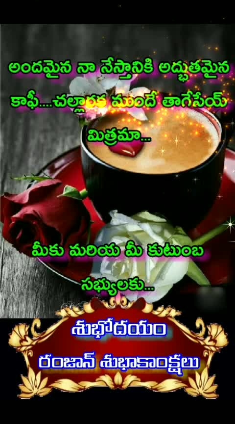 #priyamainaneeku #manasuna_unnadi #goodmorning-roposo #coffee #thanks-roposo-for-such-a-colourful-video #happywednesday #happyramzaan #singerchithrajee