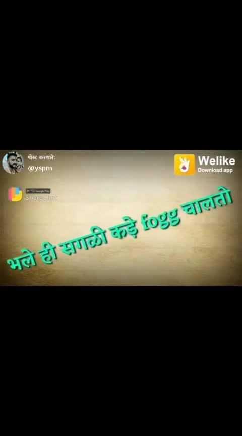 जय शिवराय #jayshivray #jaymaharashtra #shiv_bhakt #sher #swarajya #shivbhakt