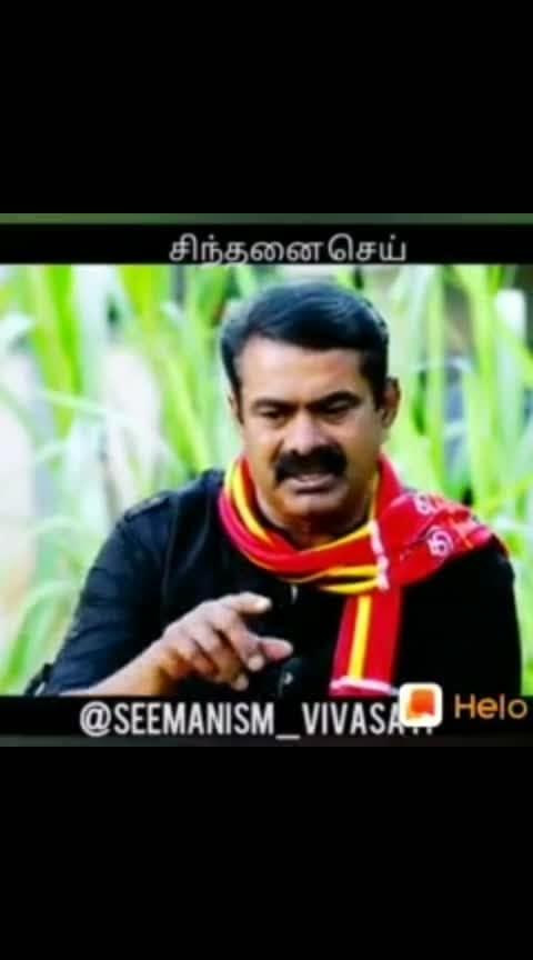 #youthpower #politics #tamilpolitics #revolution #socialism #truth #seemanism #seemanspeech #tamil #tamilanda
