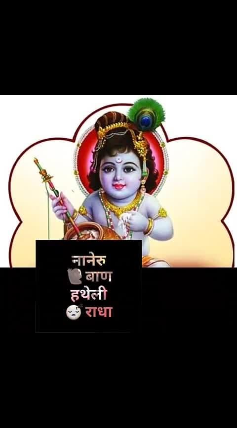 jay dwarkadhish #whatsapp-status  #new-whatsapp-status  #whatsapp  #godwhatsapp  #status  #godkanuda #roposo-rising-star-rapsong-roposo