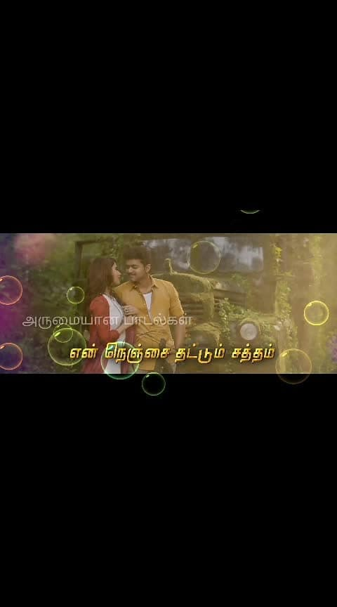 #mersal   #neethane  #tamil  #kollywood  #indiancinema  #tamillovebgm  #tamilbgm  #tamilsong  #tamilactor  #kollywoodcinema  #tamilactress  #tamilmoviescenes  #tamilmovies  #kollywoodactress  #love  #cute  #hd  #lovepain  #lovefailures  #tamilmusic  #tamilsonglover  #tamillovestatus  #tamillovers  #tamilvideosong  #tamilan  #tamillyrics  #tamil30secstatus #tamilanda   #bgmking