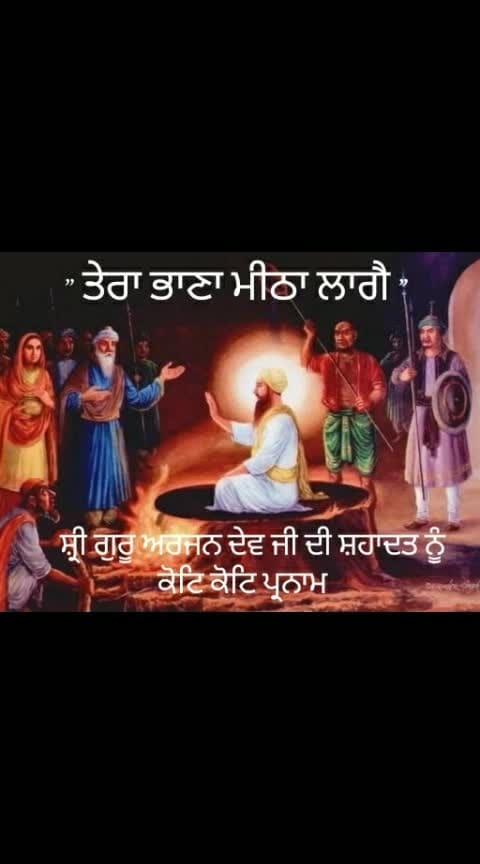 🙏 Dhan Dhan Sri Guru Arjan Sahib Ji Maharaj Saheedan De Sirtaj.. 🙏WAHEGURU ji.... sardari #punjabi  #india-punjab  #dhansrigurugranthsahibji  #simran  #pride  #bani  #waheguru  #sardar  #sikhtemple  #cultures  #khalsazindabaad  #goldentemple  #god  #sikhiworldwide  #instamusic  #gurbaniworld  #religion  #turban  #turbanking  #dastar  #truth  #sikhart  #gurunanakdevji  #harmindersahib  #sikhartist  #sikh  #sikhism  #sikkhism