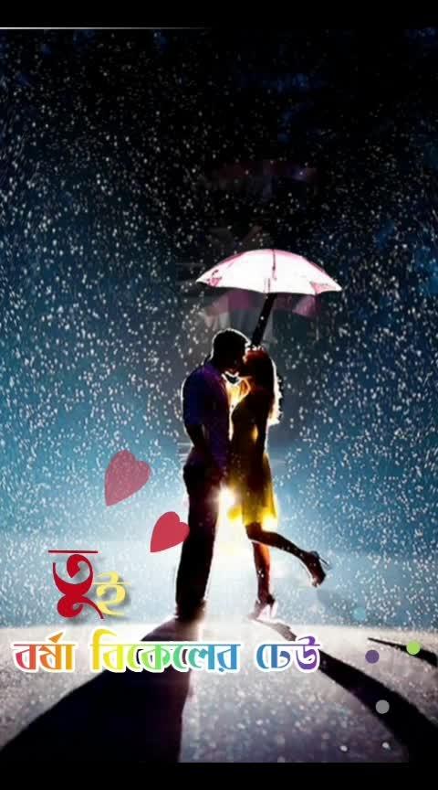 তুই অামার প্রেমেরি কেউ  #lovesong  #loveing #bengali-hit #kolkataclicks #songs