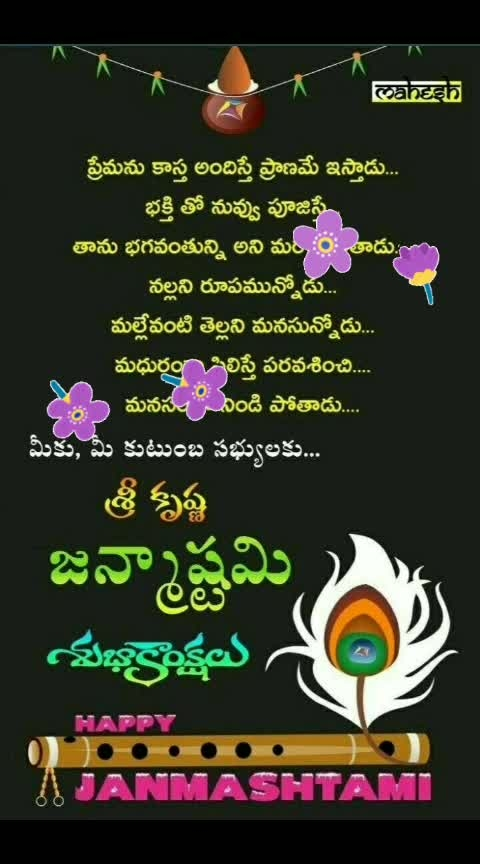 #goodafternoonroposo #krishnastami