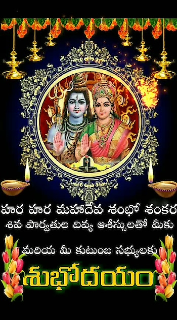 #goodmorning-roposo #happymonday #devotionalchannel #devotionalsongs #lordshiva #thanks-roposo-for-such-a-colourful-video