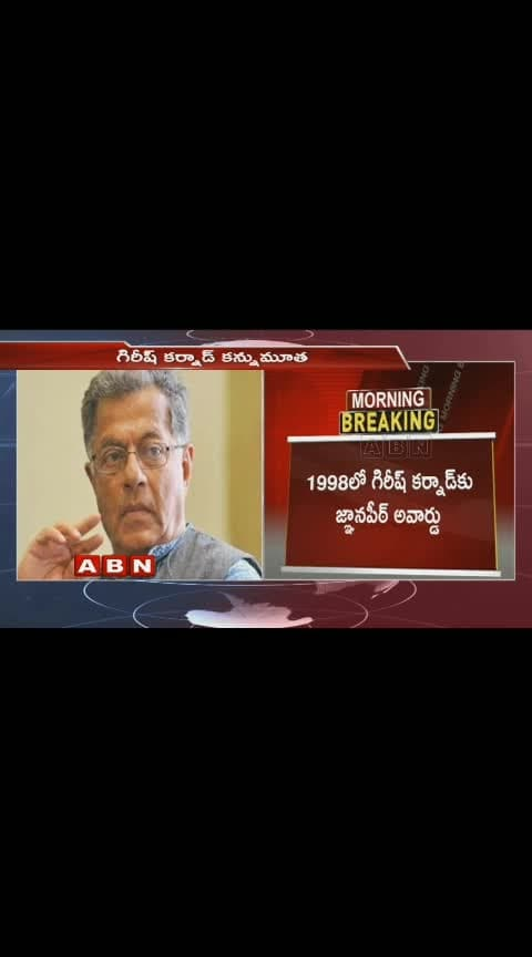 Actor and Filmmaker Girish Karnad Passed away at 81 _ ABN Telugu
