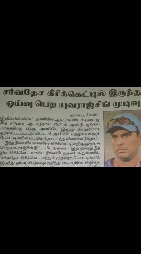 #thetimeline #thetimelinecontest #thetimelinenow #yuvarajsingh #cricket #retirement #tribute-to-yuvarajsingh #yuvarajsing #roposo-sport #cricketmoments #feelings #sadness 😭😭😭😭😭😭😭😭😭
