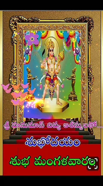 #goodmorning-roposo #happytuesday #lordhanuman #devotionalchannel #devotionalsongs #dailywisheschannel #fanrequest #roposo #roposotvbythepeople #thanks-roposo-for-such-a-colourful-video