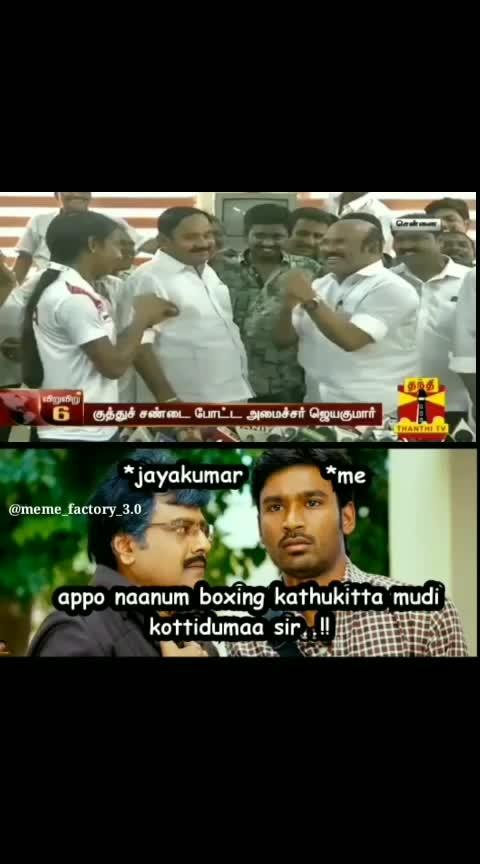 #roposo-tamil #tamilmemes #tamilmeme #tamilmemes1 #politicalmemes #tamilnadu #jayakumar #roposomemes #roposo-meme #trolls #roposo-video #haha-fuuny-video #videomemes