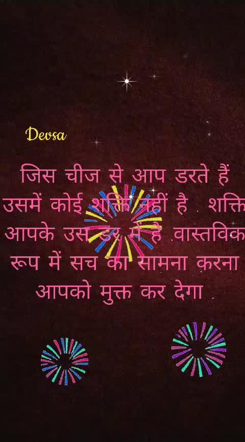 🌷🌷please follow me friends 🌻🌻🌻🌻🌻   #dar kbhi Dani hota soch Bdi hoti h