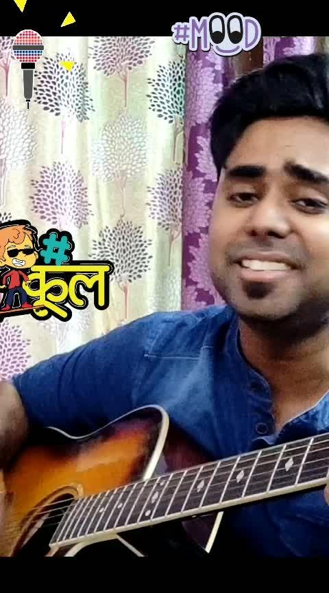 Badan pe sitaare lapete hue 😍😍🤩🤩🤩💃o jaane tamanna kidhar ja rhi ho 😍 #unplugged #unpluggedversion #unpluggedcover #mtvunplugged #oldisgold #retro #bollywood #roposo-bollywood #roposo-rising-star-rapsong-roposo #roposo-rising-star-roposo  #risingstar #risingstars #hindisongs #singinglove #singers #singersofinstagram #singerslife #artistoninstagram #talent #talentswag #talented #roposo-talent #rafisaab #itunes #acoustic #acousticguitar #acousticcover #beats #roposo-beats