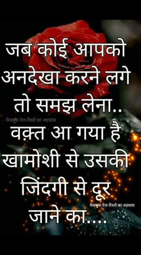 soulfulquoteschannel #soulful  #status  #shyari