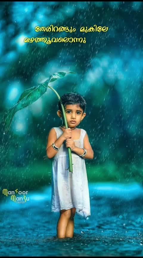 തേരിറങ്ങും മുകിലേ മഴത്തൂവലൊന്നു തരുമോ please follow me  #malayalamwhatsapp_statusvideo  #lyrics_status  #movingpicture