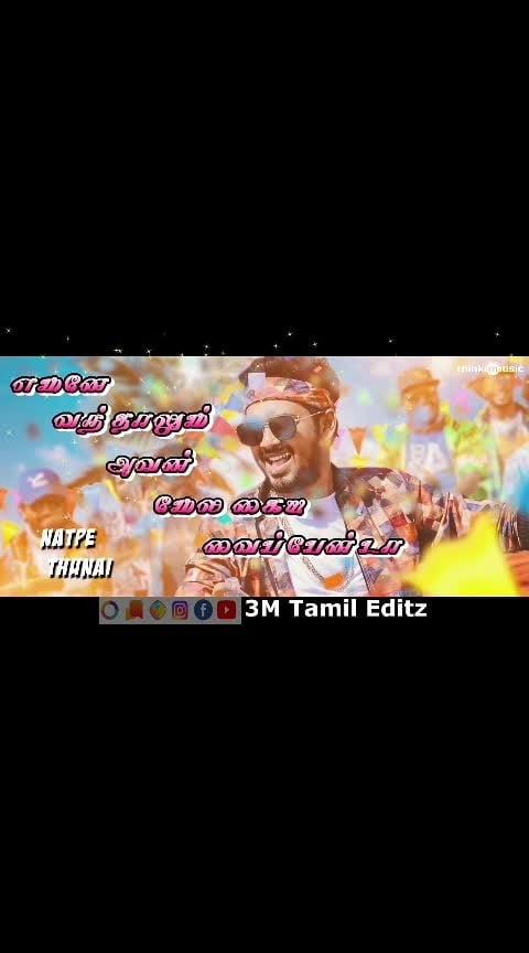 Natpethunai tamil Lyrical Song #nanban #natpeythunnai #natpethunai #hip-hop #tamillyricalvideo #tamillyricsstatus