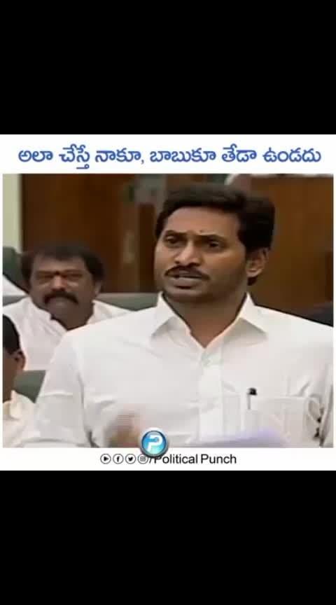 #roposo #jaganmohanreddy #parliament #speech #chandrababunaidu #counter #politicalnews #roposopolitics #