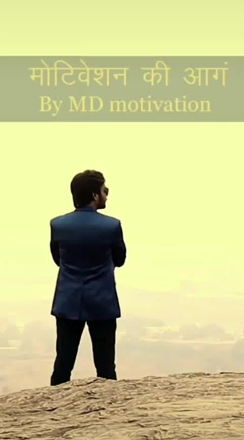 motivation ki aag #motivation