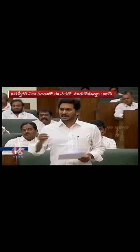 #assembly #jaganmohanreddy #chandhrababunaidu #jagan #leader #parliament