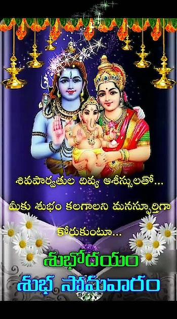 శుభోదయం..... శుభ సోమవారం #happymonday #goodmorning-roposo #lordshiva #devotionalchannel #devotionalsongs #thanks-roposo-for-such-a-colourful-video