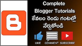 Complete Blogger Tutorials కేవలం రెండు గంటల్లో నేర్చుకోండి  Blogger Tutorials in Telugu
