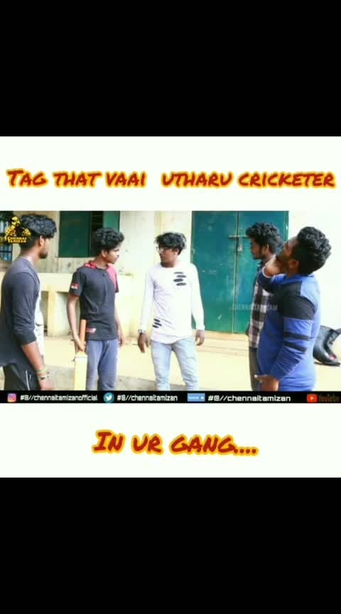 #tag ur vai udharu friend in ur gang ##cricket kolaru ##watch full video on YouTube #cricket #cricketfever #cricketlovers #cringe #cricketlovers #cricketlove #cricketlovers #cricketfunny #cricketcomedy #cricketmoments #cricketworldcup2019