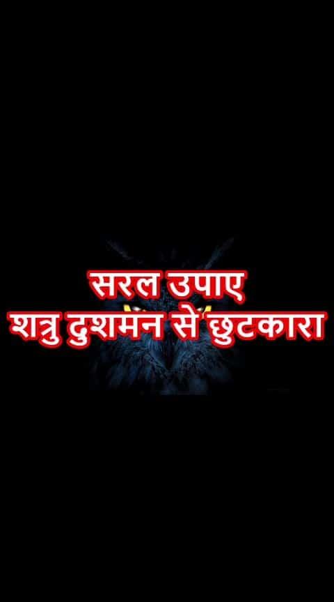 #GuruArvindJi#सरलउपाए#शत्रुदुश्मनसेछुटकारा+Best Indian Astrologer+Husband Wife Dispute Solution PLEASE LIKE SHARE & SUBSCRIBE World Famous Goldmedalist  Astrologer Guru Arvind Ji ALL PROBLEM ONE SOLUTIONS www.panditinindia.com CALL NOW 9872816593 Love Marriage Specialist Vashikaran Specialist Vashikaran Mantra Husband wife Dispute Lost Love Back Child less Problem Business Problem Family Dispute Love Problem Specialists Black Magic Specialist Remove Black Magic Online Astrologer Love Astrologer Kundli Specialist Match Making Specialist Horoscopes Specialist Job Problem Solutions P R Problem Solutions Videsh Yatra Problem Solutions