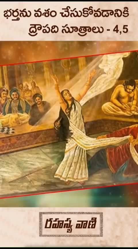 #draupati#part-4#part-5