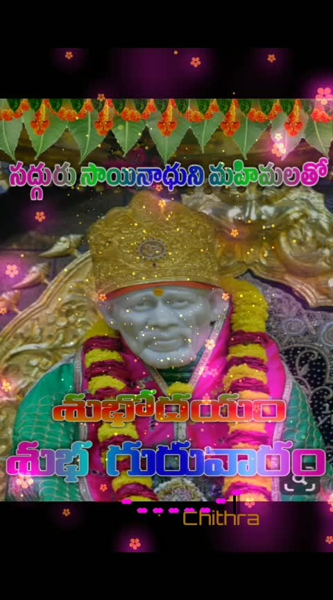 #goodmorning-roposo #happythursday #lordsaibaba #devotionalchannel #devotionalsongs #thanks-roposo-for-such-a-colourful-video