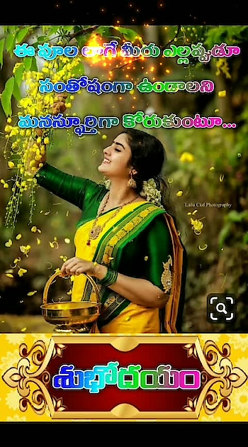 #subhodayam #goodmorning-roposo #thanks-roposo-for-such-a-colourful-video #happythursday #traditionallove