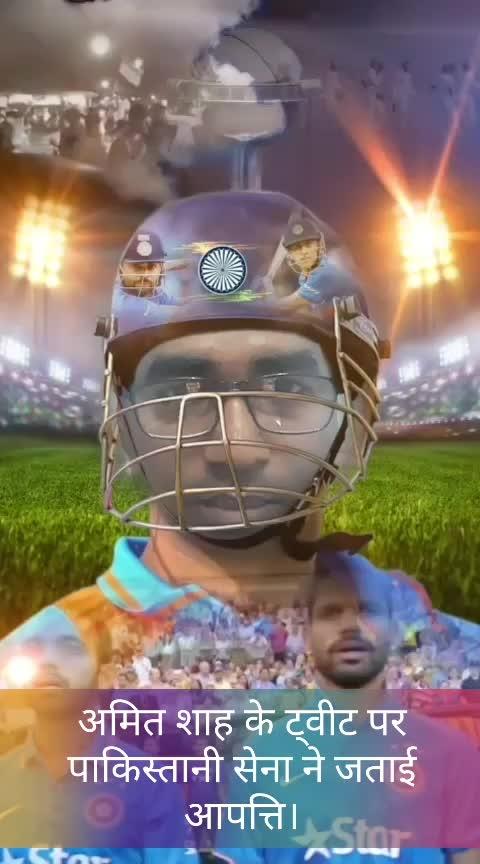 #worldcup2019 में #pakistani पर #indian की जीत के बाद #amitshah के ट्वीट पर #pakistanarmy ने जताई आपत्ति।  #cricketworldcup #sportsnews