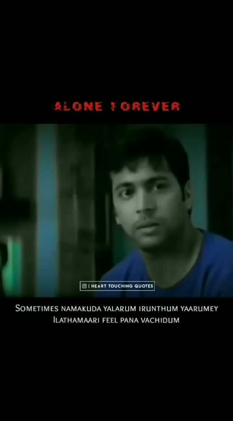 Alone is Alone...!
