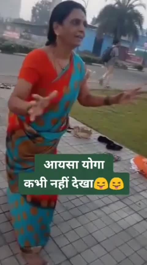 #kya #Kabhi #Aisa #yoga #Dekha #Hai#🤩🤩🤩🤩🤩😀😀😁😁😁