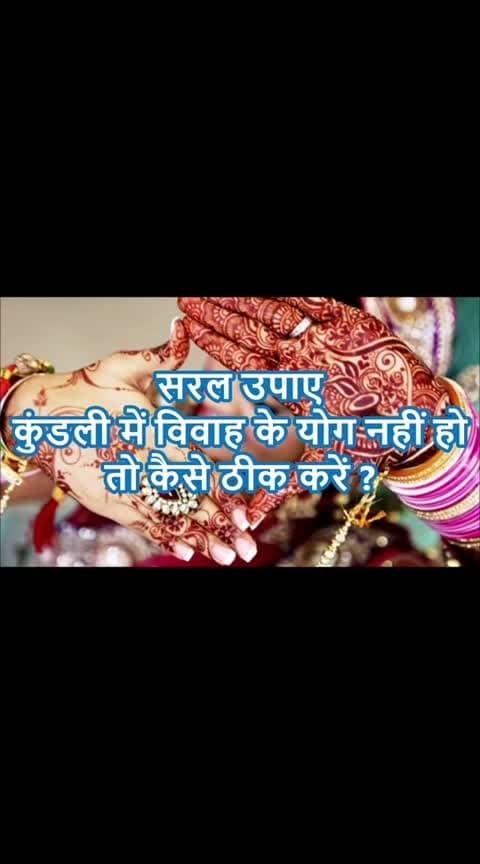 https://youtu.be/0hH6TB0nOxo #GuruArvindJi#सरलउपाए मंत्र कुंडली मैं विवाह के योग नहीं तो कैसे ठीक करे+Love Marriage Specialist  PLEASE LIKE SHARE & SUBSCRIBE World Famous Goldmedalist  Astrologer Guru Arvind Ji ALL PROBLEM ONE SOLUTIONS www.panditinindia.com CALL NOW 9872816593 Love Marriage Specialist Vashikaran Specialist Vashikaran Mantra Husband wife Dispute Lost Love Back Child less Problem Business Problem Family Dispute Love Problem Specialists Black Magic Specialist Remove Black Magic Online Astrologer Love Astrologer Kundli Specialist Match Making Specialist Horoscopes Specialist Job Problem Solutions P R Problem Solutions Videsh Yatra Problem Solutions