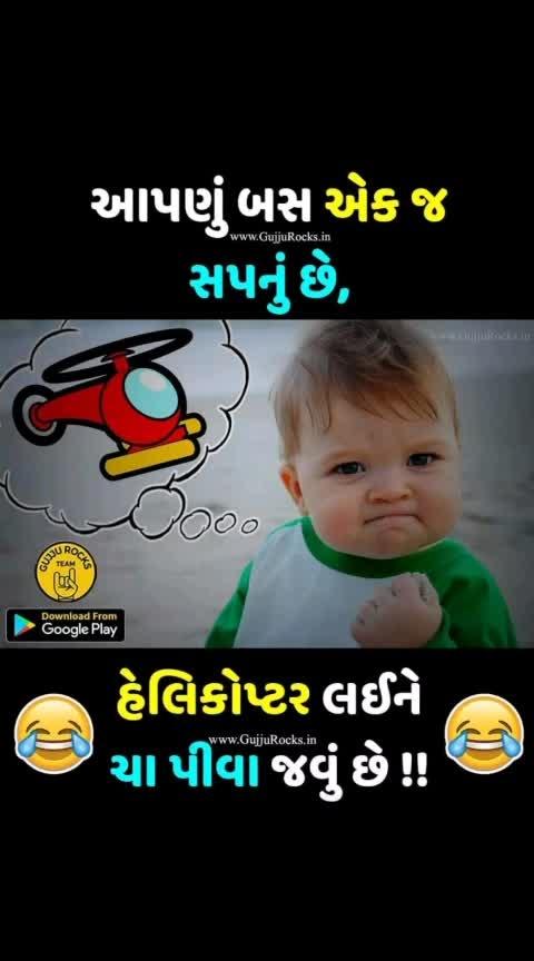 #fun #gujju #gujjujokes  #roposo  #gujarati-joke  #gujjuboy  #gujjubhai  #gujaratiking  #roposoness