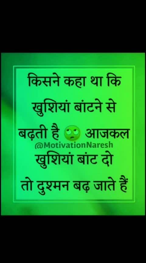 Nice motivational quotes... #motivation #inspiration #motivationalquotes #india-inspired #soulfulquotes