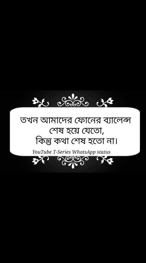 তোমাকে আর ফিরে আসতে বলতে পারবো না।। Sad Bengali shayari #Durajon_mondal #Tseries_whatsapp_status     LIKE | COMMENT | SHARE | S U B S C R I B E     #SUBSCRIBE_T_Series_WhatsApp_Status     Videos একটা সময় ছিলো, আমার অনেক কথা বলতাম। তখন আমাদের ফোনের ব্যালেন্স শেষ হয়ে যেত। কিন্তু কথা শেষ হতো না। কিন্তু তুই আমাকে কথা দিয়েছিলে মিত্যুর আগে। আমার হাত ছাড়বো না । কিন্তু তুই তো দিব্বি বেচে আছো, তবে সেটা অন্য কারোও হাত ধরে। তোমার মৃত্যু না হলেও, মৃত্যু হয়েছে আমার স্বপ্নের যে সব স্বপ্ন গুলো আমি তোমাকে নিয়ে দেখতাম, সেই সব স্বপ্ন দেখছো অন্য কারো সাথে হয়তো আমিও শিখে গেছি, সবাই এই জগতে স্বার্থপর। তোমাকে আর ফিরে আসতে , বলতে পারবো না। তবে একটা অনুরোধ রাখবা? সময় পেলে দেখতে এসো আমার কবর টা      #love_story_WhatsApp_status #New_love_story_status #New_sad_Romantic_video #New_WhatsApp_status #New_Romantic_Whatsapp_status #new_love_story_WhatsApp_status #best_WhatsApp_status #sad_romantic_status #love_story_status #New_Video_Song_2019 ... #new_version_song #cute_love_story #Hot_status #New_Whatsapp_status #T_series_WhatsApp_status #Love_status #Romantic_status #Propose_status #Sad_status #RoposoApp #Tseries_whatsapp_status #Status My name #Durajon_mondal Website links and social media link Check about.. Thank you........,