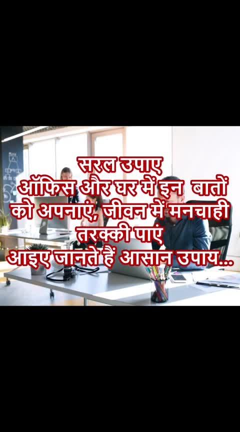 #GuruArvindJi#सरलउपाए ऑफिस और घर मैं इन बातो को अपनाये,जीवन मैं मनचाही तरक्की पाए+Online Astrologer PLEASE LIKE SHARE & SUBSCRIBE World Famous Goldmedalist  Astrologer Guru Arvind Ji ALL PROBLEM ONE SOLUTIONS www.panditinindia.com CALL NOW 9872816593 Love Marriage Specialist Vashikaran Specialist Vashikaran Mantra Husband wife Dispute Lost Love Back Child less Problem Business Problem Family Dispute Love Problem Specialists Black Magic Specialist Remove Black Magic Online Astrologer Love Astrologer Kundli Specialist Match Making Specialist Horoscopes Specialist Job Problem Solutions P R Problem Solutions Videsh Yatra Problem Solutions