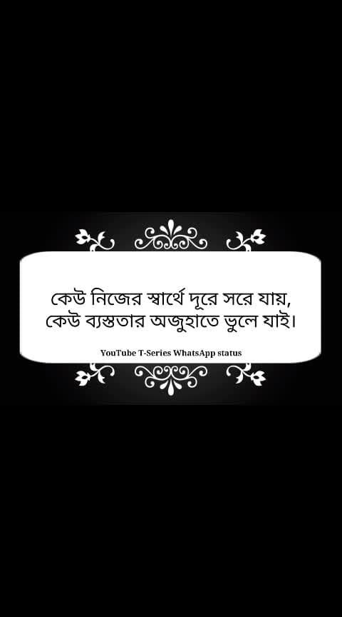 ⬇️দিন বদলে যায় বদলে যায়, মানুষের জীবন। Sad love story SMS Durajodhan T-series WhatsApp status    LIKE | COMMENT | SHARE | S U B S C R I B E   #SUBSCRIBE_T_Series_WhatsApp_Status Videos     দিন বদলে যায় বদলে যায়, মানুষের জীবন।  কেউ নিজের স্বার্থে দূরে সরে যায়, কেউ ব্যস্ততার অজুহাতে ভুলে যাই।  কেউ ভালোবাসার টানে, পিছু ফিরে চায়।  কেউ অতীতকে মনে করে দিন রাত,  অঝরে চোখের জল ঝড়ায়।  কেউ অতীতকে ভুলে গিয়ে, নতুন স্বপ্ন দেখে।  কেউ কারো মন নিয়ে গেইমস খেলে, হাঁসি খুশিতে দিন কাটায়।  কেউ কাউকে মন থেকে ভালোবেসে, জীবন্ত লাশ হয়ে বেঁচে থাকে।  কেউ কেউ ভালোবাসার নামে অভিনয় করে, ভালোবাসাকে অপবিত্র করে।          #love_story_WhatsApp_status #New_love_story_status #New_sad_Romantic_video #New_WhatsApp_status #New_Romantic_Whatsapp_status #new_love_story_WhatsApp_status #best_WhatsApp_status #sad_romantic_status #love_story_status #New_Video_Song_2019 ... romantic_kiss_WhatsApp_status romantic_whatsapp_status Cute_WhatsApp_status new_version_song cute_love_story Hot_status New_Whatsapp_status T_series_WhatsApp_status Love_status Romantic_status Propose_status Sad_status    #romantic_kiss_WhatsApp_status #romantic_whatsapp_status #Cute_WhatsApp_status    #new_version_song #cute_love_story #Hot_status  #New_Whatsapp_status #T_series_WhatsApp_status #Love_status #Romantic_status #Propose_status #Sad_status   #RoposoApp #Tseries_whatsapp_status #Status  My name #Durajon mondal  Website links and social media link Check about..     Thank you........,