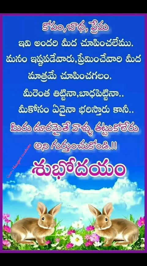 #roposo-good-morning #haveaniceday #roposo-soulful-quotes #roposo-dayli-wishes #roposo-telugu
