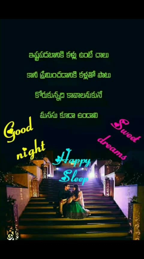 #roposo-good-night #sweet-dremes #roposo-soulful-quotes #roposo-dayli-wishes #roposo-telugu