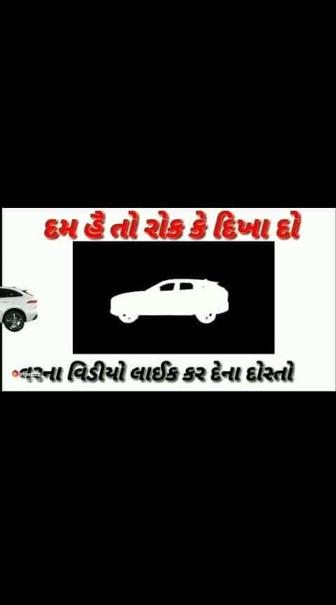 Car Chelenge#comedy #funny #gujju_comedy #padosan_jokes #moje_moj #gujju_rokes_