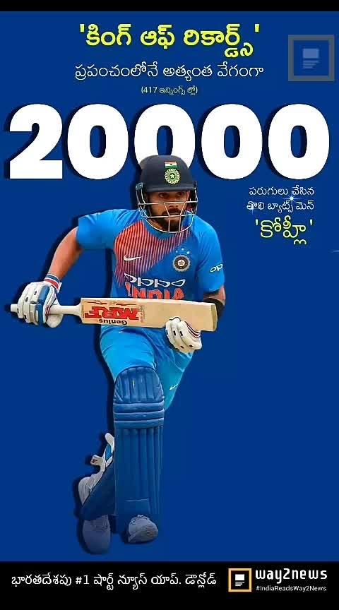 king Kohli 20000run completed#kohlifan