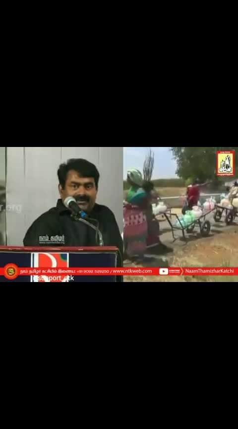 #tnpolitics #seemanism #seemanspeech #waterproblem #tamilnadu