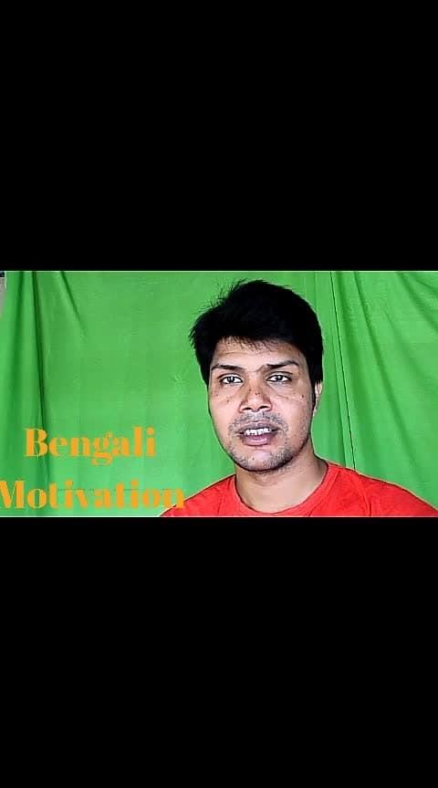 Bengali Motivation #heart-touching #bengali-culture #shayariaurquotes #emotaional #kolkatadiaries #bangladesh #westbengal #indianvlogger #love