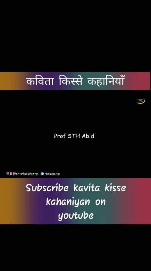 SUBSCRIBE KAVITA KISSE KAHANIYAN ON YOUTUBE  FOLLOW US ON FACEBOOK   INSTAGRAM   LINKEDIN    TWITTER   YOUTUBE  #kavitakissekahaniyan #poetry #poet #poetrycommunity #post #ropo-video #roposo-video #hot-video #video #nice-sex-video #hindi #roposo-hindi #love-hindi #hindistatus #urdushayari #uttarpradesh #urduquotes #urdupoetry #urdulove #shayri #shayaris #shayariaurquotes #shayariwriting #writes #writersofinstagram #writersnetwork #beautifulskin #very-beautiful #ropo-beauty #beauty #rop-beauty #smile #happy #love #ropo-love #cute #tik-tok #tiktokvideo #tik #tiktok-roposo #ropos #new #trendeing #amazing #art #follow- #subscribe #youtuber #kavita #hot #hotness #actor #cool #fun-on #fun #jokes #tv #share #fashion #delhigram #bhyrava #women #girls #ropo-girl #enjoy #masti #blogger #lucknow #openmics