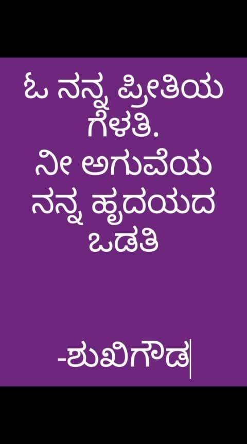 #owncreation  #own-voice  #kannadakavana