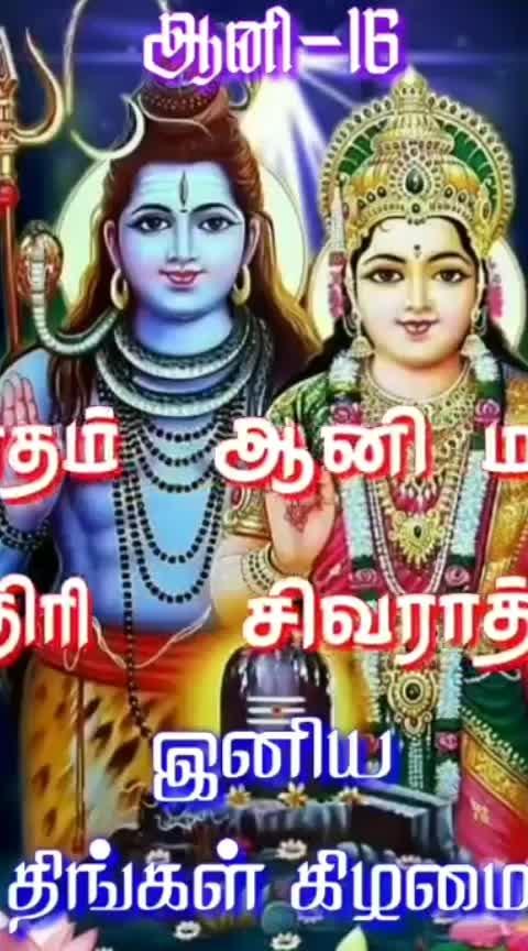 #om_namah_shivaya #shivshakti #nama-shivaya #shivaya #bakthi #sivanstatus #shivan #sivan #sivansongs #shivansongs #jai---shiv--shankar--bhoenath